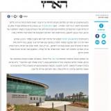 מוזיאון ארץ ישראל – כתבה בהארץ